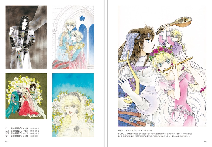 「中山星香デビュー40周年記念原画集 薔薇色花月」より。※画像は製作中のイメージのため、実際とは異なる場合がある。
