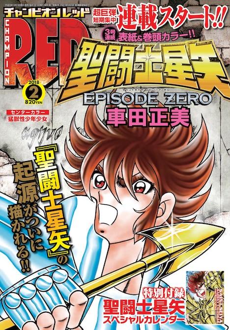 月刊チャンピオンRED2018年2月号