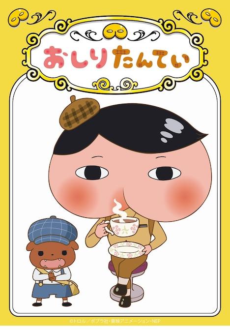 TVアニメ「おしりたんてい」ビジュアル