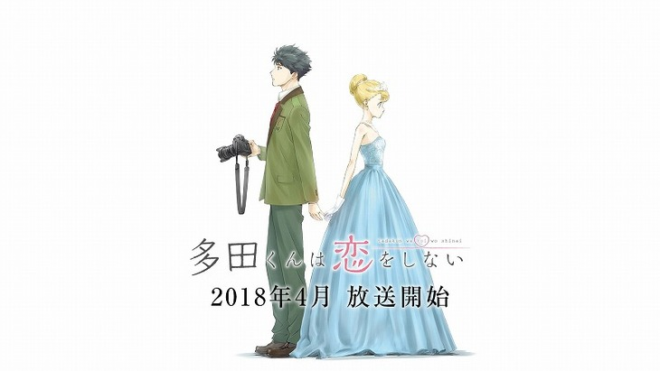 「多田くんは恋をしない」PVの場面カット。