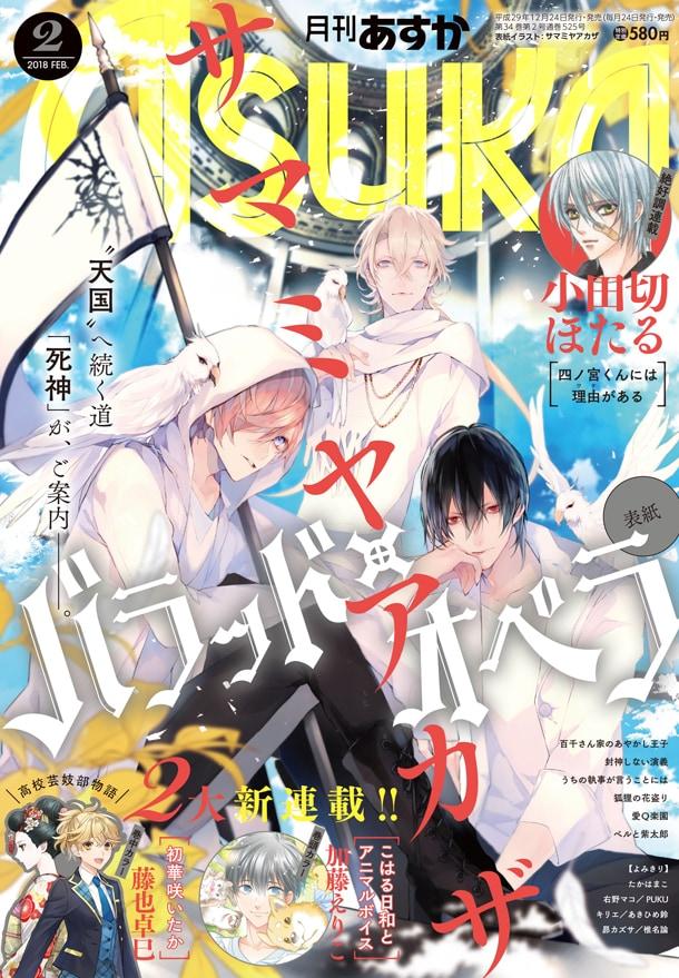 月刊ASUKA2018年2月号