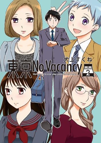 「東京No Vacancy」2巻