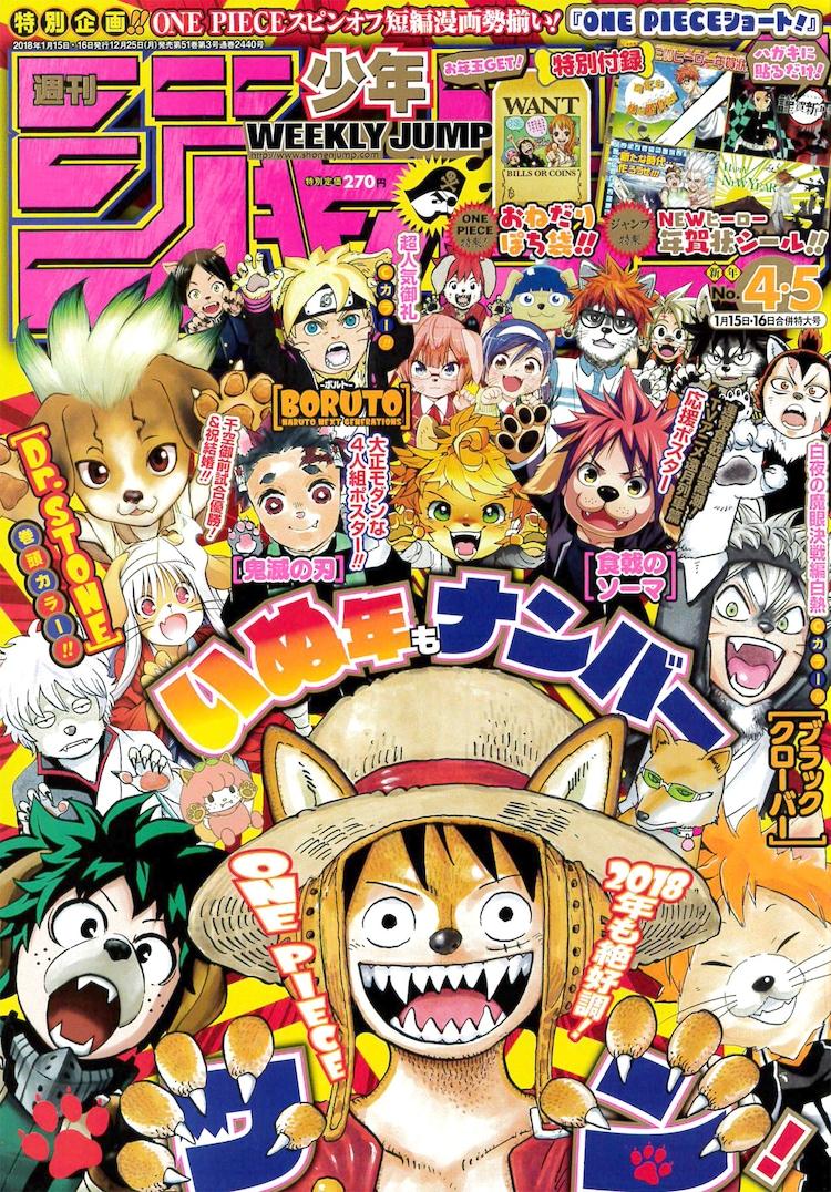 週刊 少年 ジャンプ 2017 年 32 号