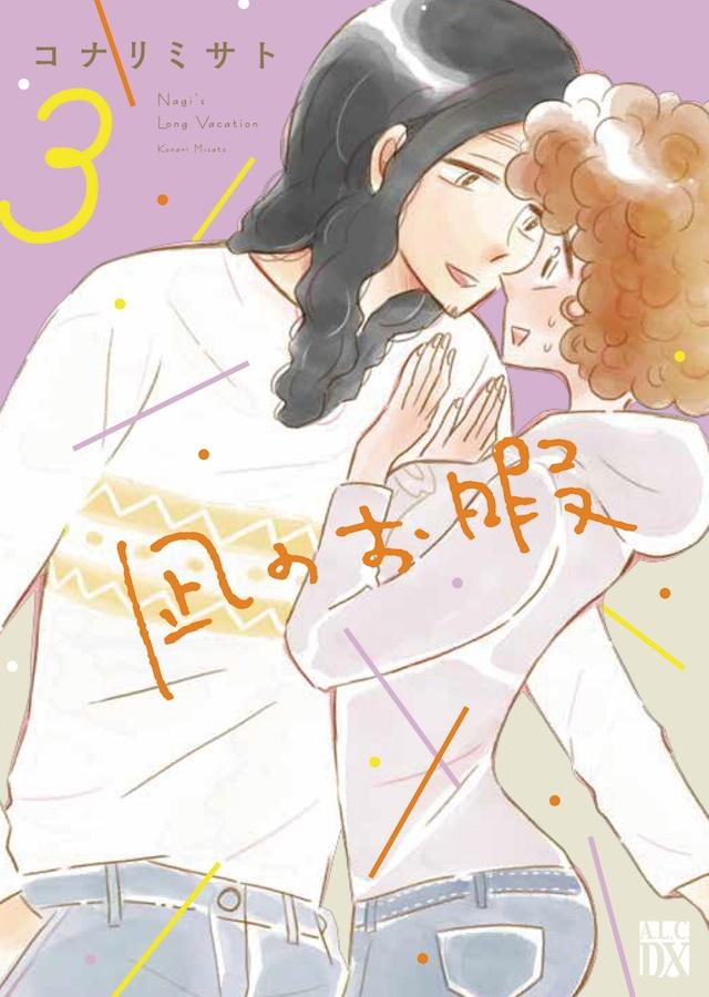「凪のお暇」3巻。(c)コナリミサト(秋田書店)2017