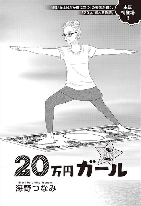 「20万円ガール」の扉ページ。