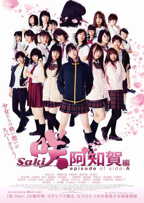 実写映画「咲-Saki-阿知賀編 episode of side-A」ポスタービジュアル