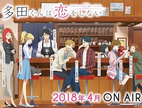 テレビアニメ「多田くんは恋をしない」告知画像 (c)TADAKOI PARTNERS