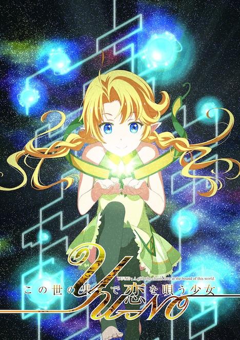 アニメ「この世の果てで恋を唄う少女YU-NO」ティザービジュアル