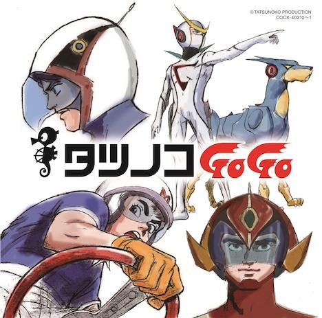 「タツノコプロ55周年記念 ベストソングコレクション タツノコGoGo」の「SF&アクション編」。