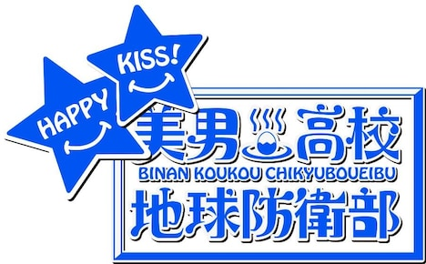 「美男高校地球防衛部HAPPY KISS!」ロゴ