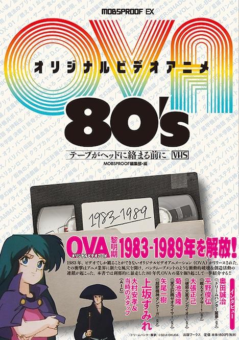 「オリジナルビデオアニメ(OVA) 80's テープがヘッドに絡む前に」の帯あり。