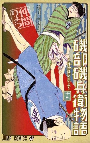 「磯部磯兵衛物語~浮世はつらいよ~」最終16巻