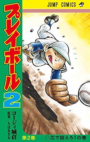 「プレイボール2」2巻