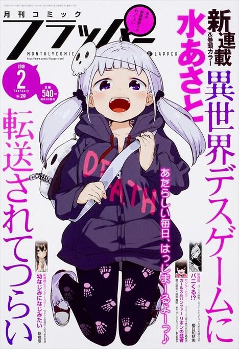 月刊コミックフラッパー2月号