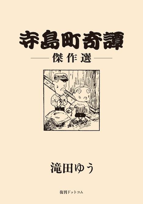 「寺島町奇譚 傑作選」