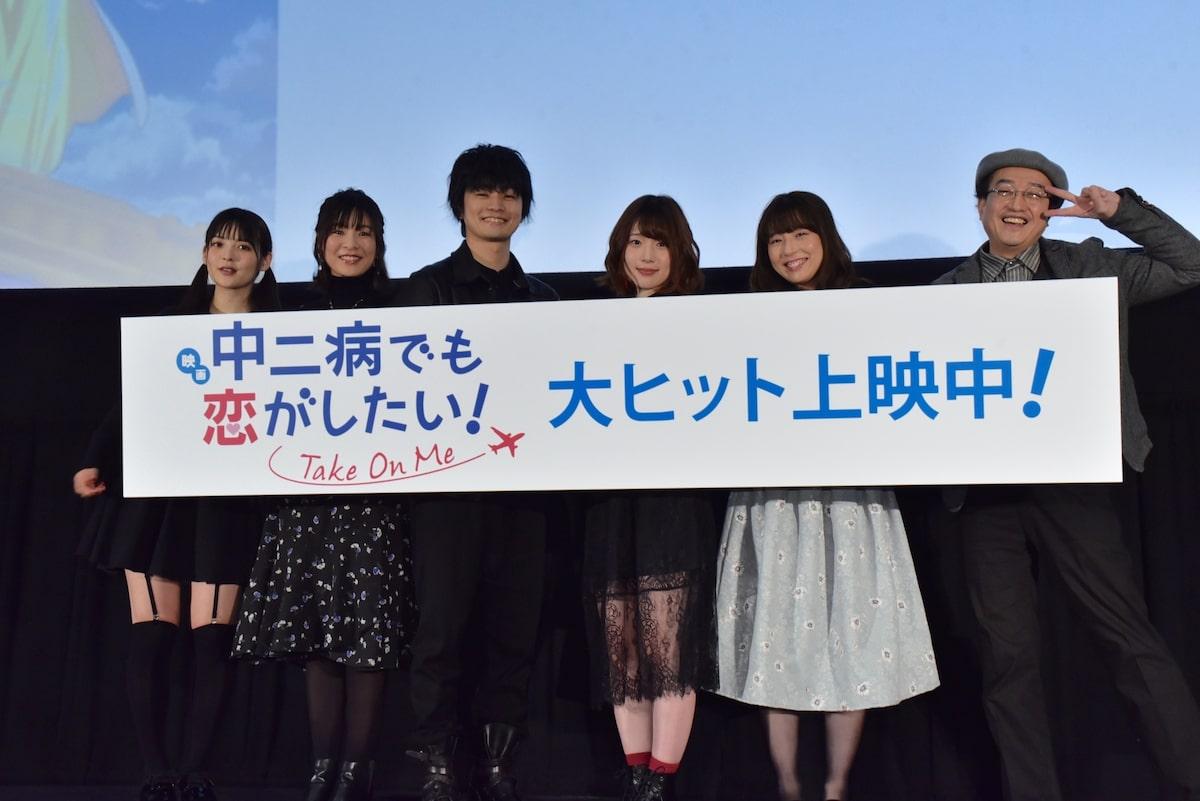 映画 中二病でも恋がしたい 福山潤らが勇太と六花の結婚式を妄想