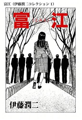 富江(伊藤潤二コレクション 1)