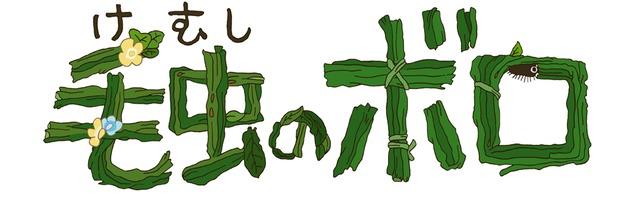 「毛虫のボロ」タイトルロゴ