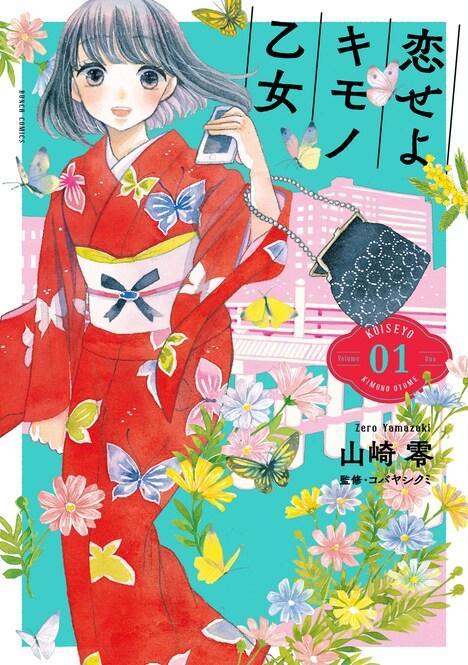「恋せよキモノ乙女」1巻