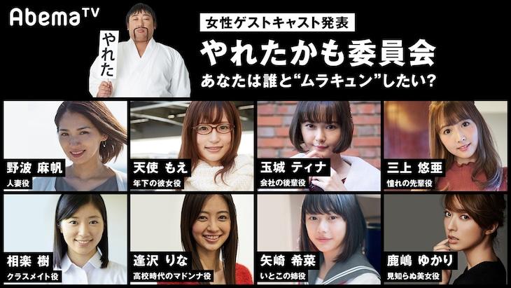 ドラマ「やれたかも委員会」女性ゲスト発表ビジュアル