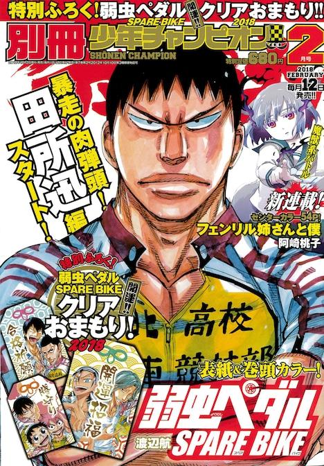 別冊少年チャンピオン2月号