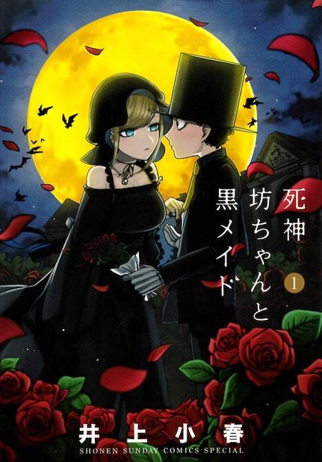 「死神坊ちゃんと黒メイド」1巻
