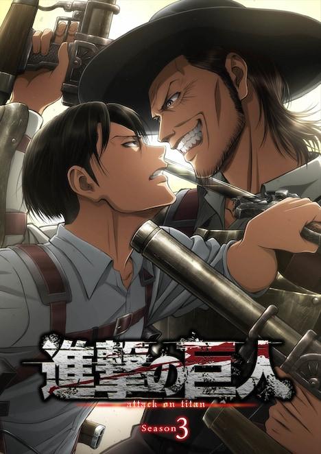 テレビアニメ「『進撃の巨人』Season3」キービジュアル第2弾