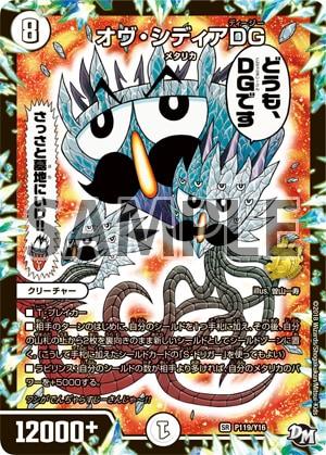 曽山一寿描き下ろしの「デュエル・マスターズ」限定カード。