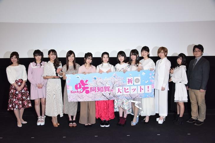 「咲-Saki-阿知賀編 episode of side-A」初日舞台挨拶の様子。