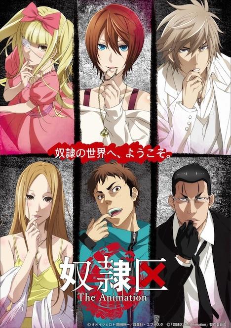 「奴隷区 The Animation」(c)オオイシヒロト・岡田伸一/双葉社・エブリスタ (c)「奴隷区 The Animation」製作委員会