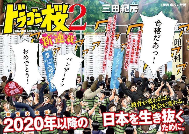「ドラゴン桜2」扉ページ。(c)三田紀房/講談社