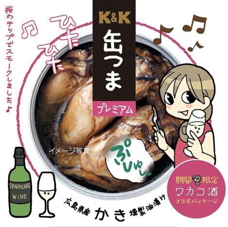 「缶つまプレミアム 広島県産 かき燻製油漬け」