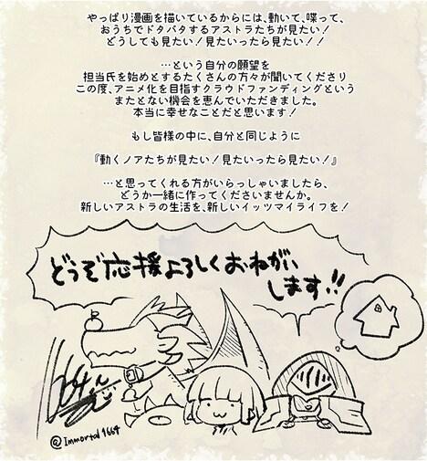 成田芋虫によるメッセージ。