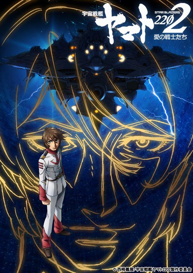 「『宇宙戦艦ヤマト2202 愛の戦士たち』第四章『天命篇』」ビジュアル