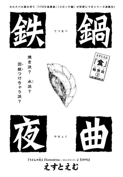 「えすとえむ『食』輪舞曲」の第2話「鉄鍋夜曲」扉ページ。(c)えすとえむ/講談社