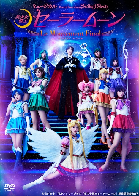 「ミュージカル『美少女戦士セーラームーン』-Le Mouvement Final-」DVD。