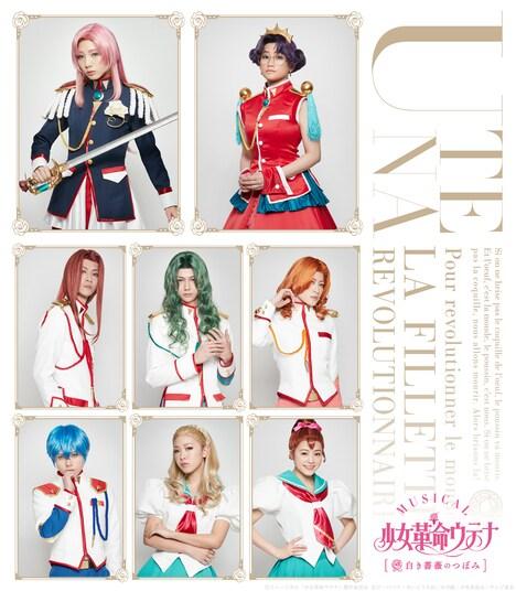 ミュージカル「少女革命ウテナ~白き薔薇のつぼみ~」新ビジュアル