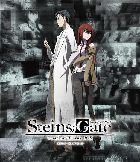 「STEINS;GATE コンプリート Blu-ray BOX スタンダードエディション」のビジュアル。(c)2011 5pb./Nitroplus 未来ガジェット研究所 (c)2013 5pb./Nitroplus STEINS;GATE MOVIE PROJECT