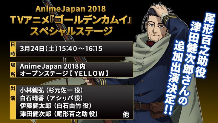 AnimeJapan 2018での「ゴールデンカムイ」ステージの告知画像。