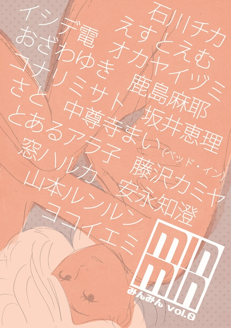 「合同漫画誌『みんみん』」第0号の表紙。