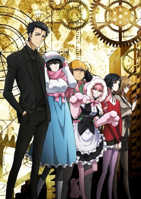 テレビアニメ「シュタインズ・ゲート ゼロ」キービジュアル