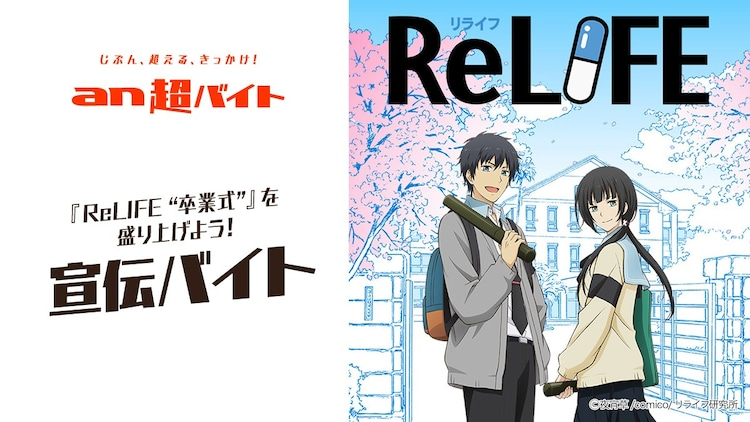「ReLIFE」×「an超バイト」コラボキャンペーンの告知ビジュアル。