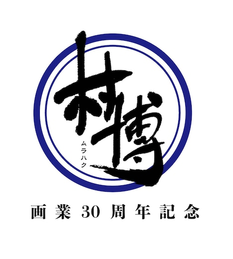 「村博30周年」ロゴ。