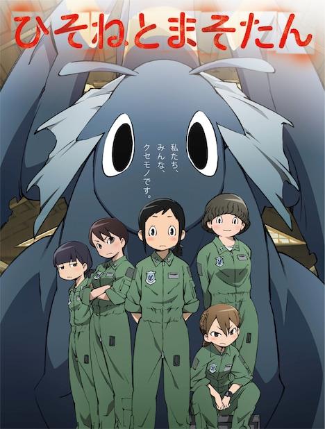 テレビアニメ「ひそねとまそたん」キービジュアル