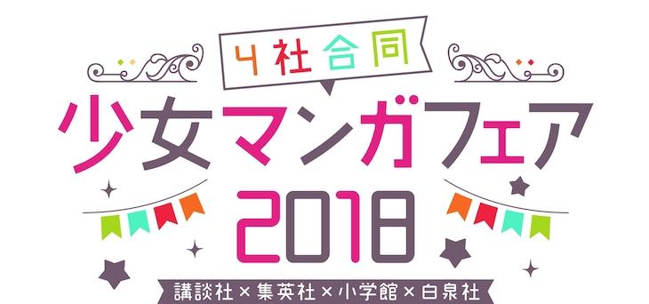「4社合同少女マンガフェア 2018」バナー
