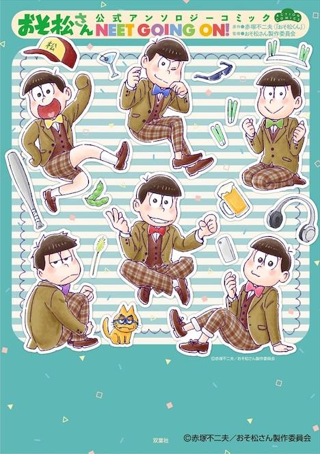 「おそ松さん公式アンソロジーコミック NEET GOING ON!」