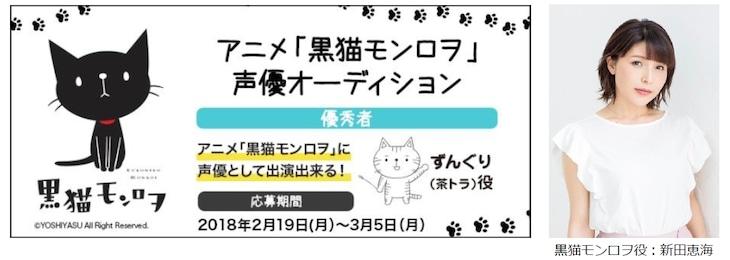 「黒猫モンロヲ」オーディションの告知画像。