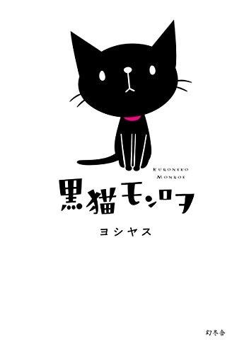 「黒猫モンロヲ」