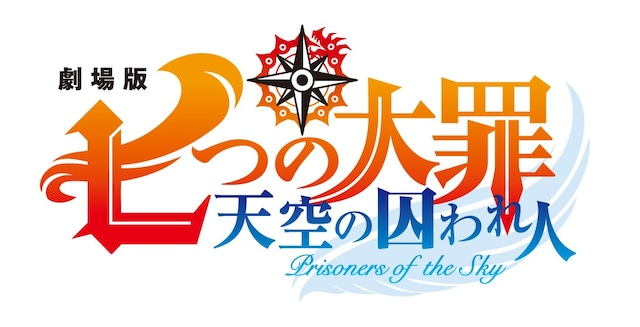 「劇場版 七つの大罪 天空の囚われ人」ロゴ