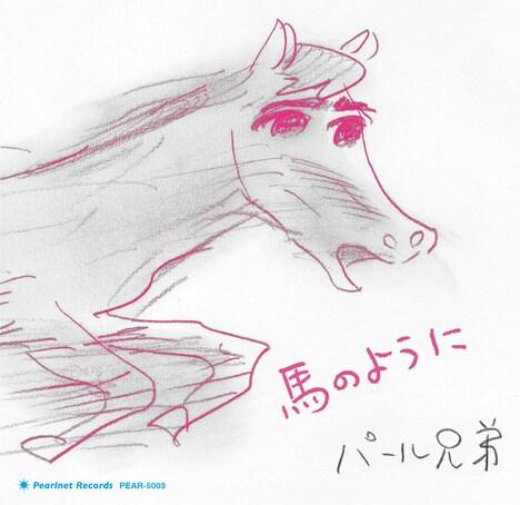「馬のように」